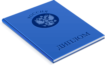 диплома на заказ Антиплагиат диплома на заказ