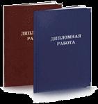 Заказать дипломную работу в Москве dip Дипломная работа на заказ Москва
